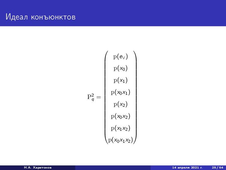 Идеал конъюнктов P2 q =            ...