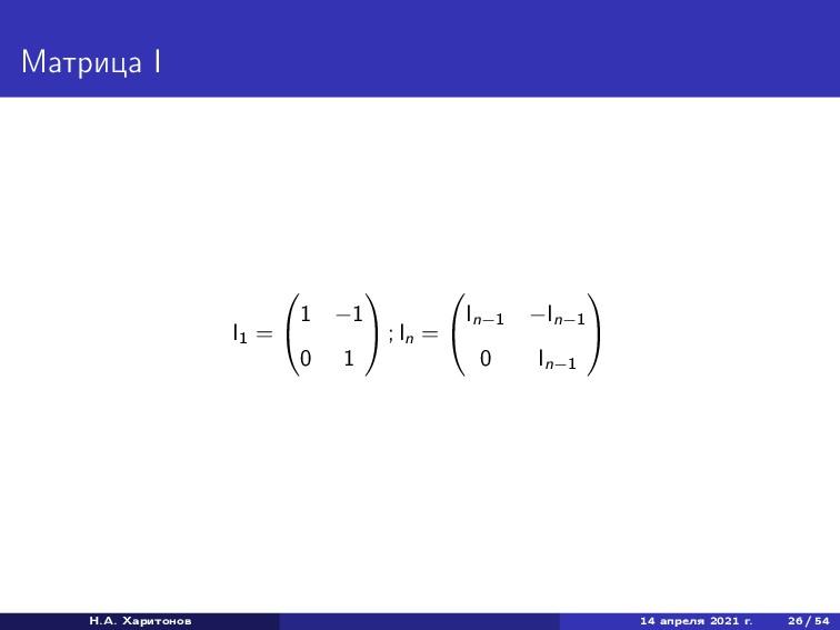 Матрица I I1 =   1 −1 0 1   ; In =   In−1...