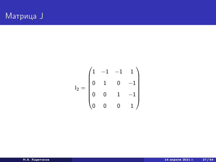 Матрица J I2 =         1 −1 −1 1 0 1 0 ...