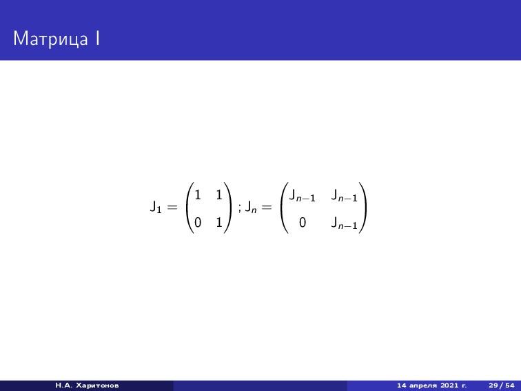 Матрица I J1 =   1 1 0 1   ; Jn =   Jn−1 ...
