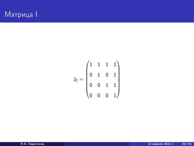 Матрица I J2 =         1 1 1 1 0 1 0 1 ...