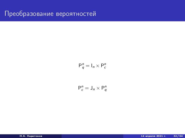 Преобразование вероятностей Pn q = In × Pn c Pn...