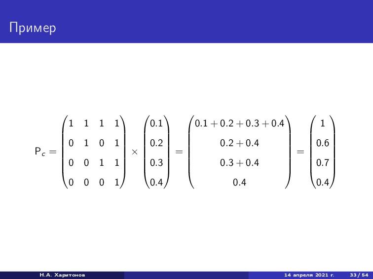 Пример Pc =         1 1 1 1 0 1 0 1 0 0...
