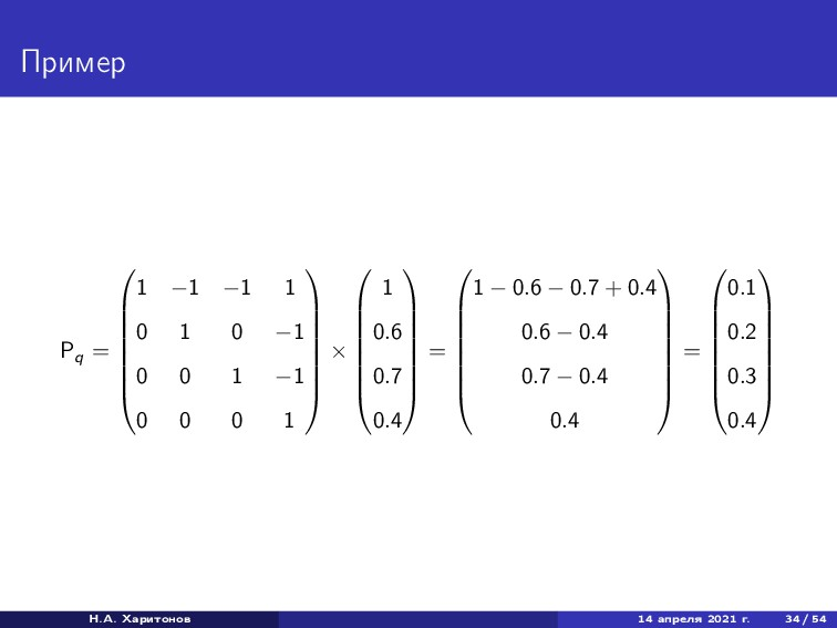 Пример Pq =         1 −1 −1 1 0 1 0 −1 ...