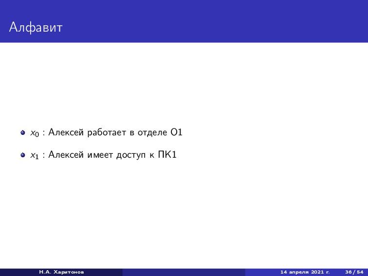 Алфавит x0 : Алексей работает в отделе О1 x1 : ...