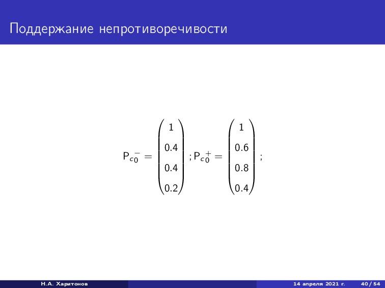 Поддержание непротиворечивости Pc − 0 =    ...