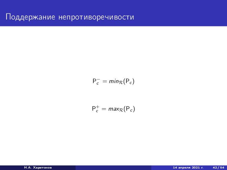 Поддержание непротиворечивости P− c = minR (Pc ...