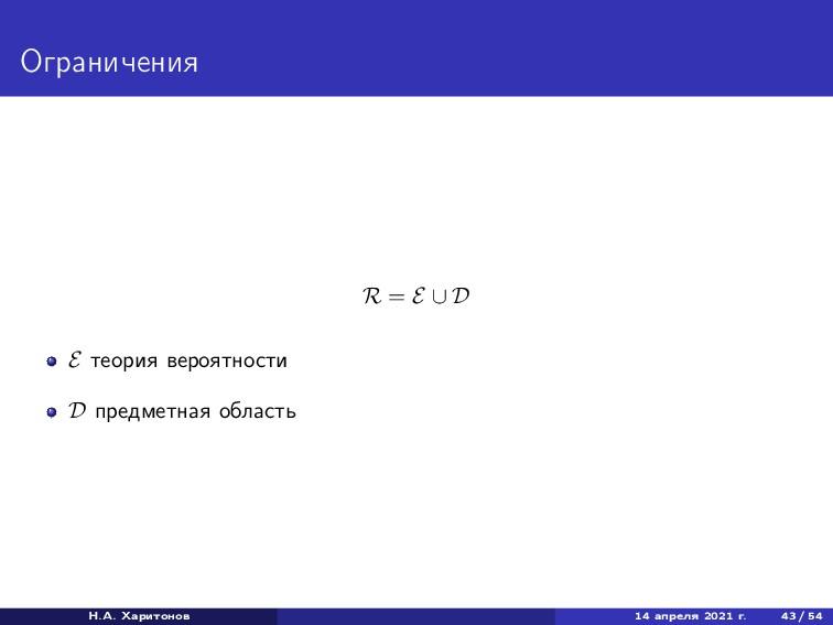 Ограничения R = E ∪ D E теория вероятности D пр...