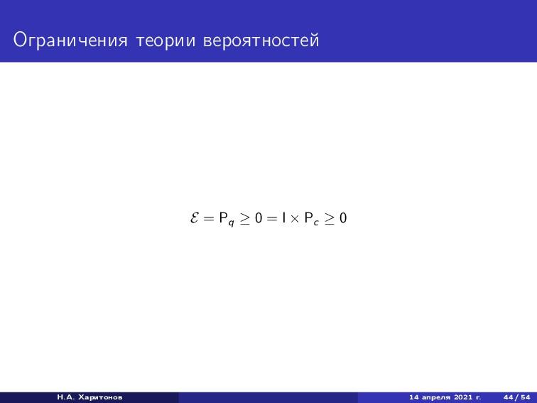 Ограничения теории вероятностей E = Pq ≥ 0 = I ...