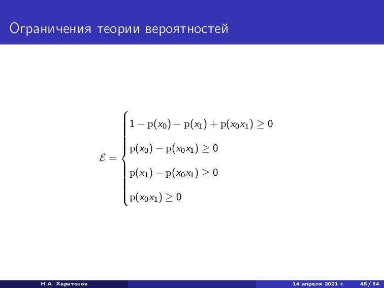 Ограничения теории вероятностей E =      ...
