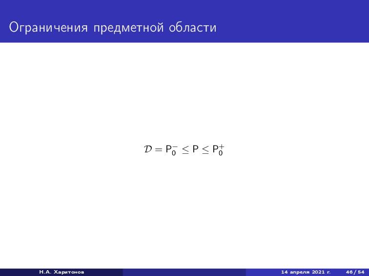 Ограничения предметной области D = P− 0 ≤ P ≤ P...