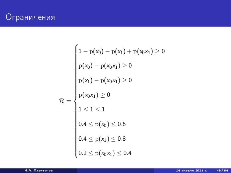 Ограничения R =                ...