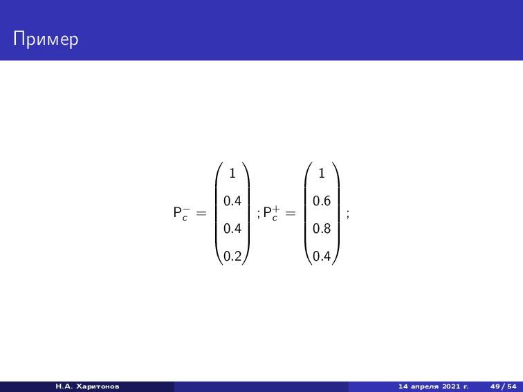Пример P− c =         1 0.4 0.4 0.2  ...
