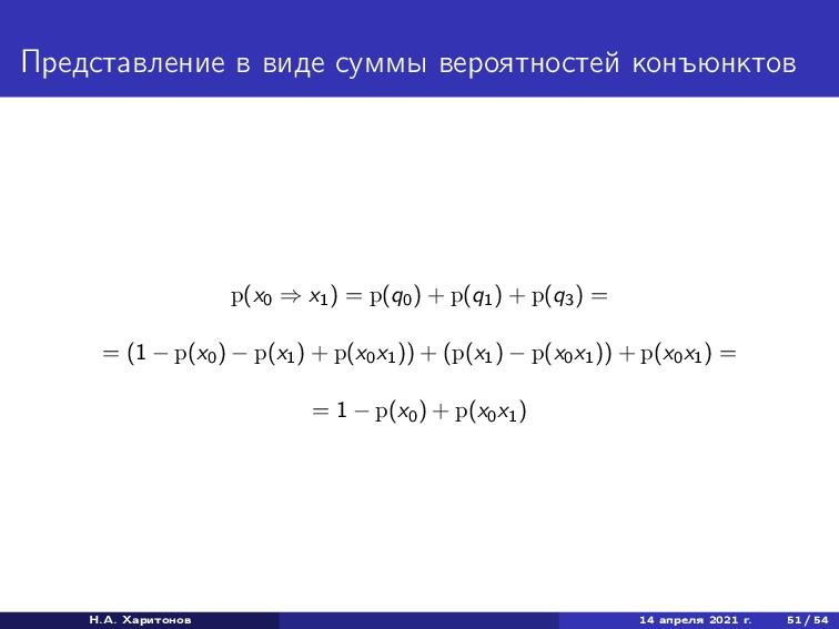Представление в виде суммы вероятностей конъюнк...