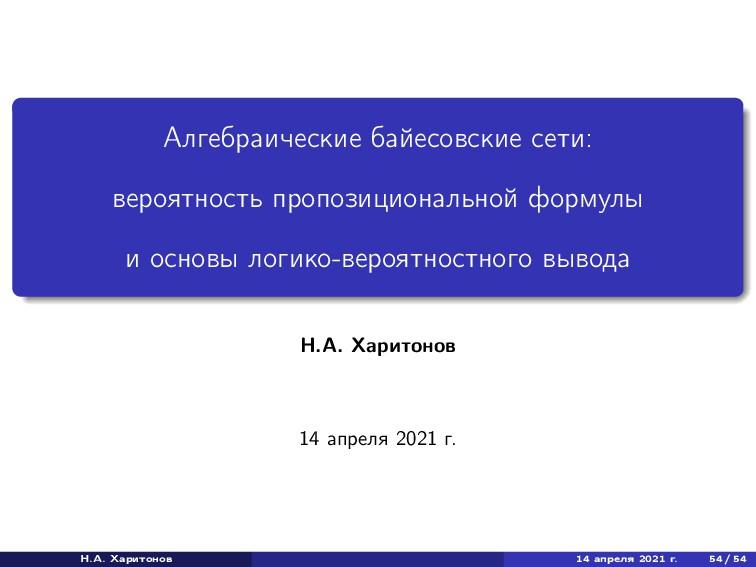 Алгебраические байесовские сети: вероятность пр...