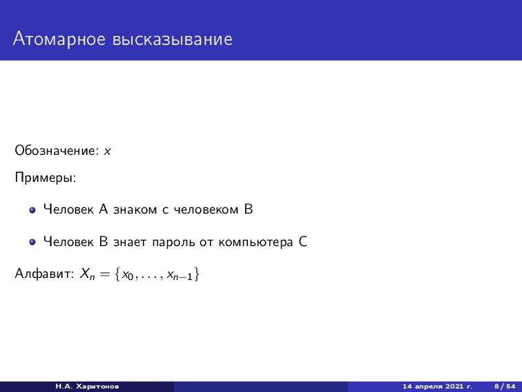 Атомарное высказывание Обозначение: x Примеры: ...