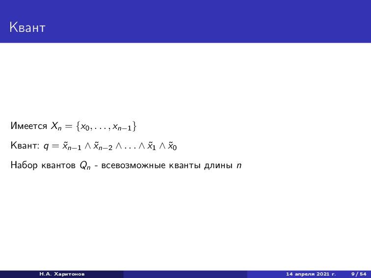 Квант Имеется Xn = {x0, . . . , xn−1} Квант: q ...