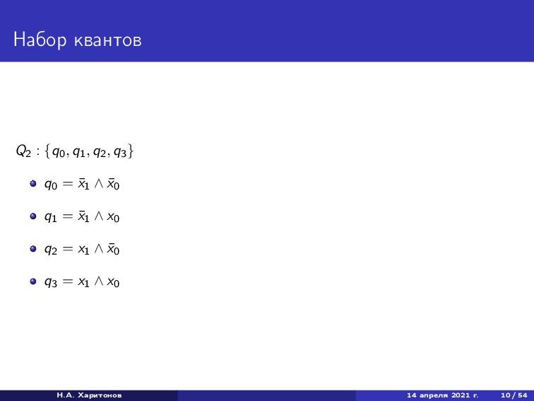 Набор квантов Q2 : {q0, q1, q2, q3} q0 = ¯ x1 ∧...