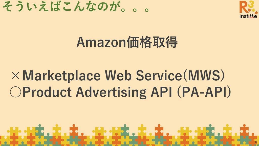 Amazon価格取得 ×Marketplace Web Service(MWS) ○Produ...