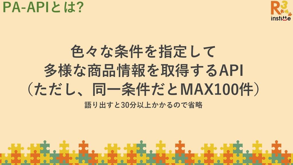 ⾊々な条件を指定して 多様な商品情報を取得するAPI (ただし、同⼀条件だとMAX100件) ...