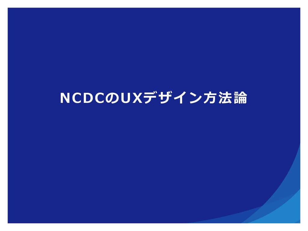 NCDCのUXデザイン⽅法論