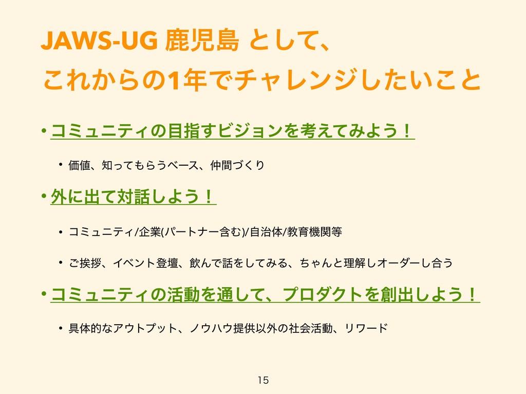 JAWS-UG ࣛౡ ͱͯ͠ɺ ͜Ε͔Βͷ1ͰνϟϨϯδ͍ͨ͜͠ͱ • ίϛϡχςΟͷࢦ...
