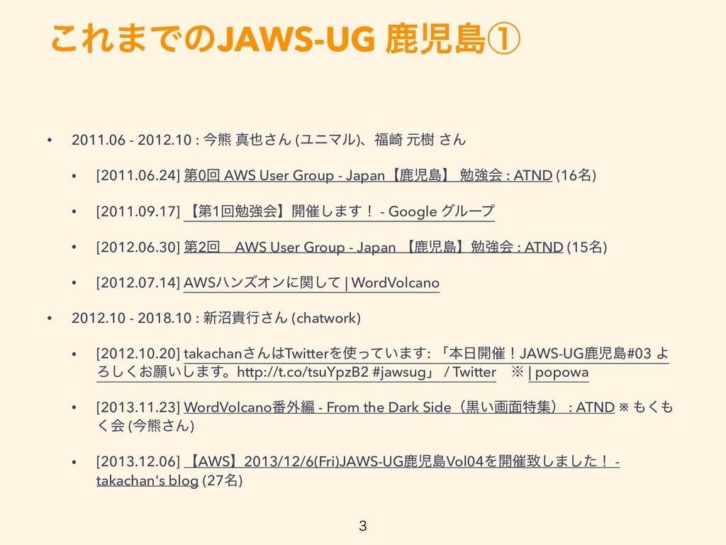 ͜Ε·ͰͷJAWS-UG ࣛౡᶃ  • 2011.06 - 2012.10 : ࠓ۽ ਅ...