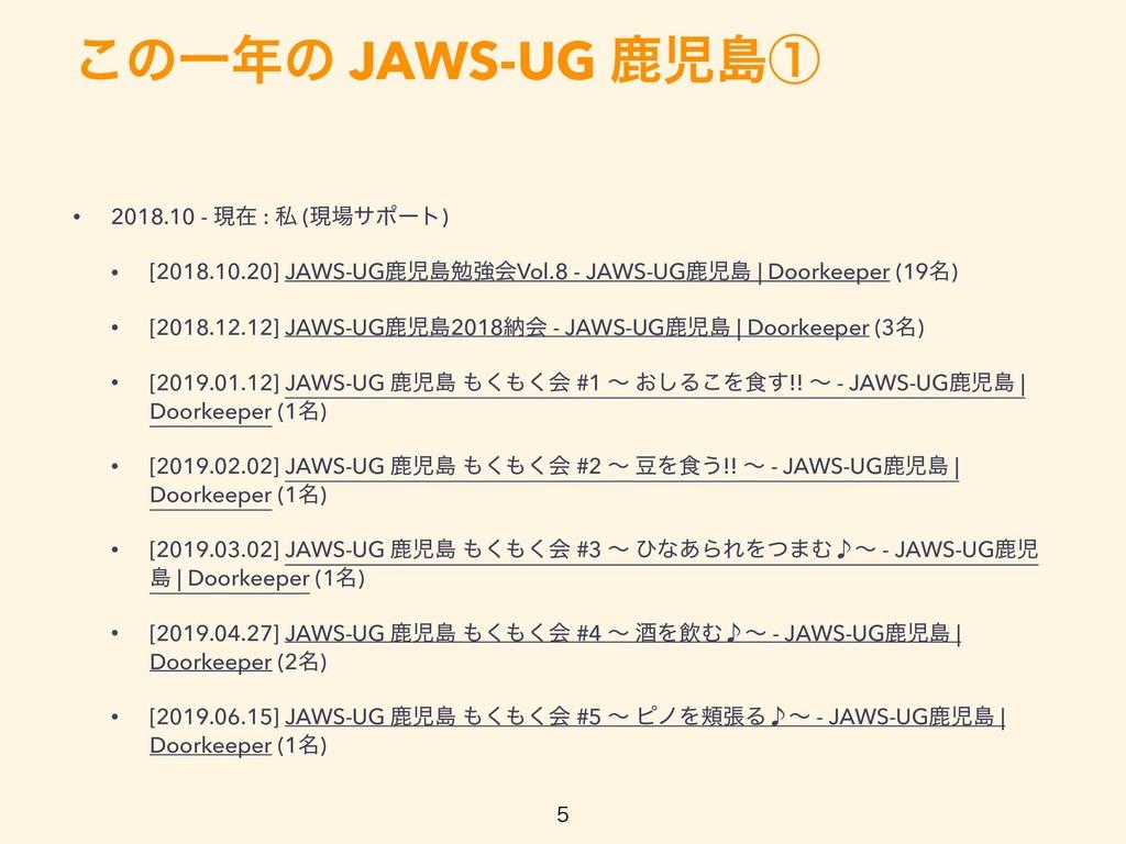 ͜ͷҰͷ JAWS-UG ࣛౡᶃ  • 2018.10 - ݱࡏ : ࢲ (ݱαϙʔτ...