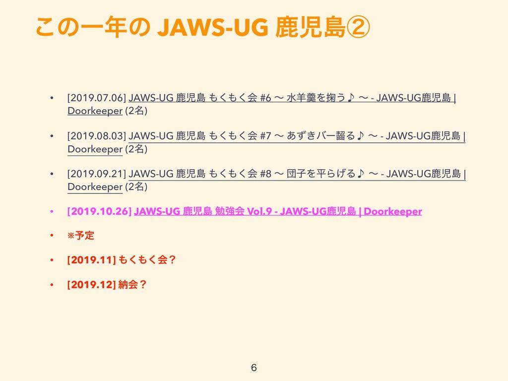 ͜ͷҰͷ JAWS-UG ࣛౡᶄ  • [2019.07.06] JAWS-UG ࣛౡ...