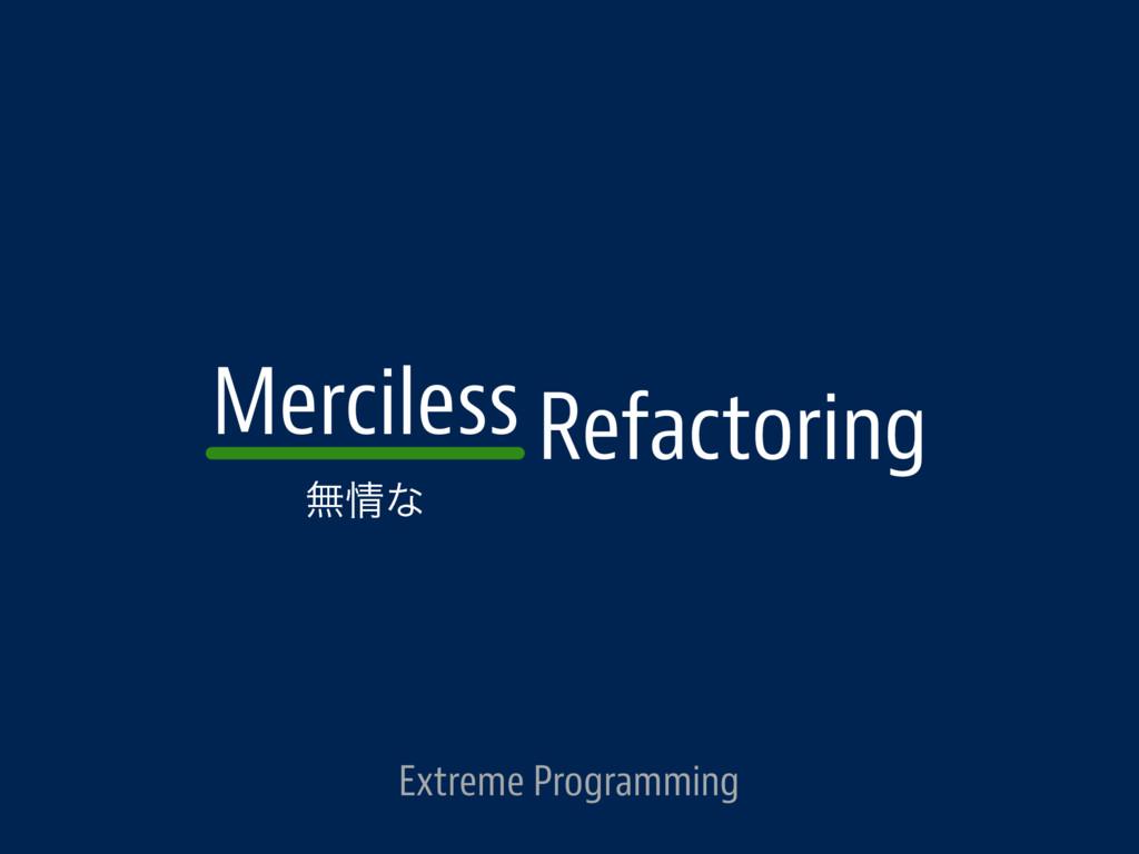 Merciless Refactoring Extreme Programming ແͳ