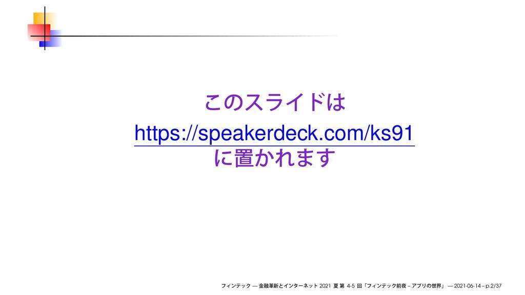 https://speakerdeck.com/ks91 — 2021 4-5 – — 202...