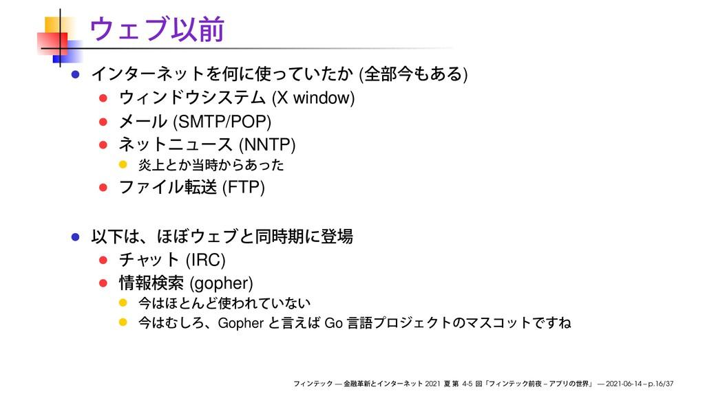 ( ) (X window) (SMTP/POP) (NNTP) (FTP) (IRC) (g...