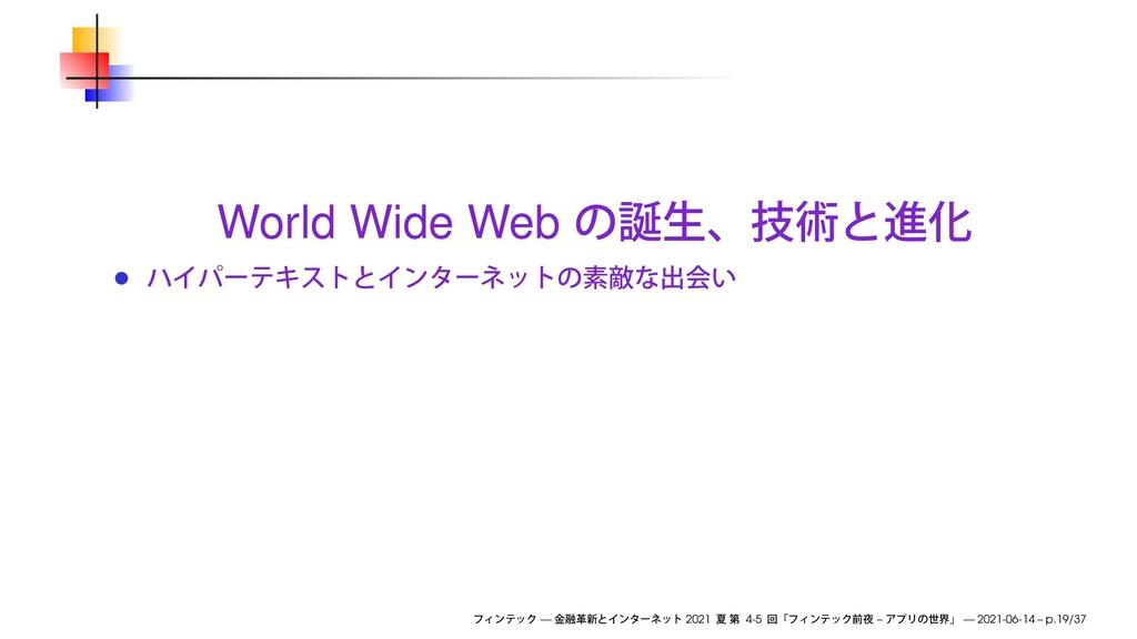 World Wide Web — 2021 4-5 – — 2021-06-14 – p.19...