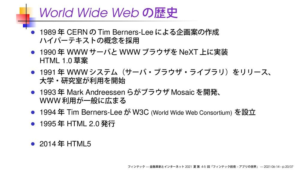 World Wide Web 1989 CERN Tim Berners-Lee 1990 W...