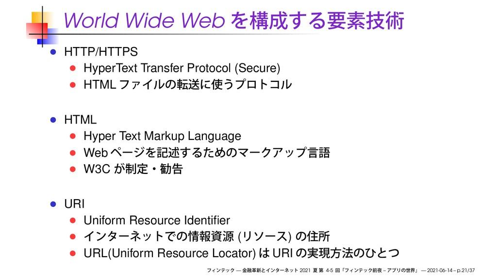 World Wide Web HTTP/HTTPS HyperText Transfer Pr...