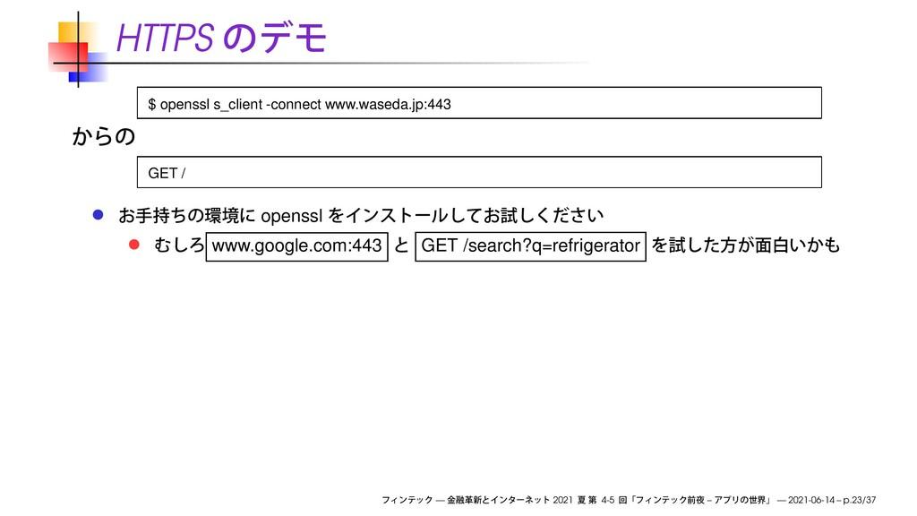 HTTPS $ openssl s_client -connect www.waseda.jp...