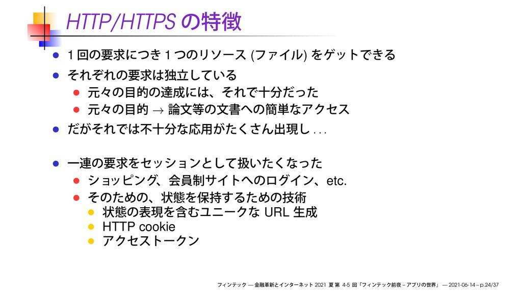 HTTP/HTTPS 1 1 ( ) → . . . etc. URL HTTP cookie...