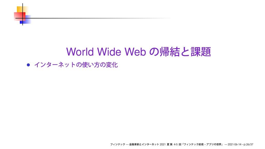 World Wide Web — 2021 4-5 – — 2021-06-14 – p.26...