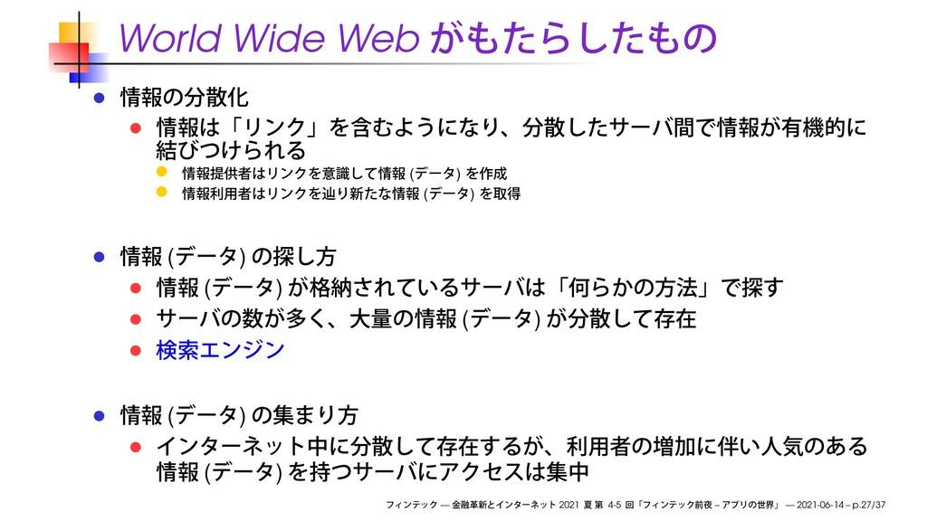 World Wide Web ( ) ( ) ( ) ( ) ( ) ( ) ( ) — 20...