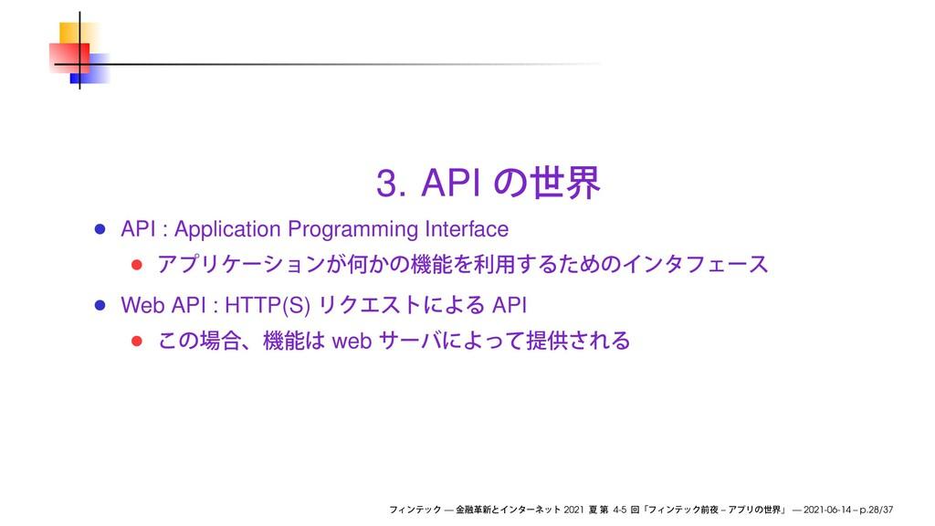 3. API API : Application Programming Interface ...