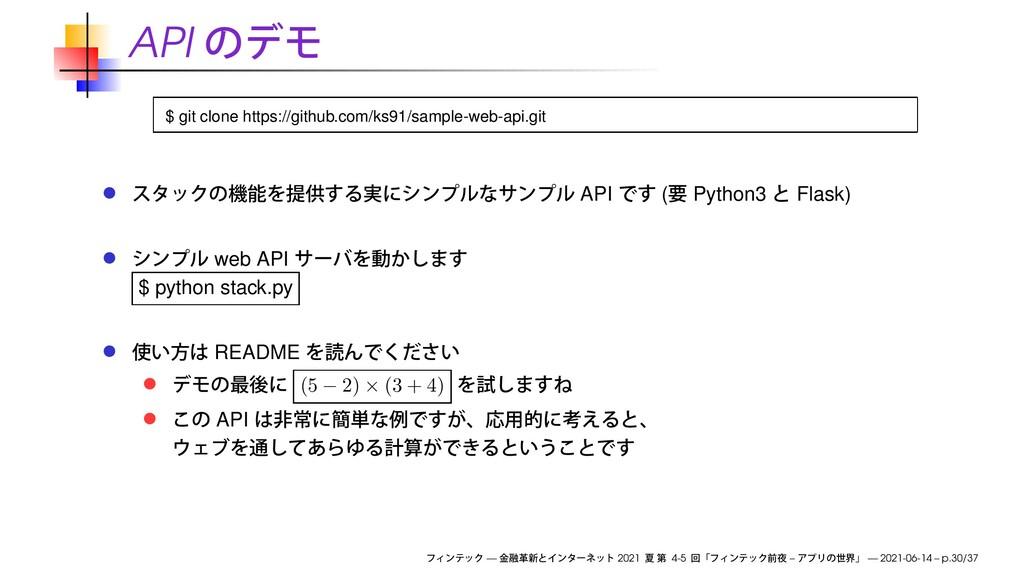 API $ git clone https://github.com/ks91/sample-...