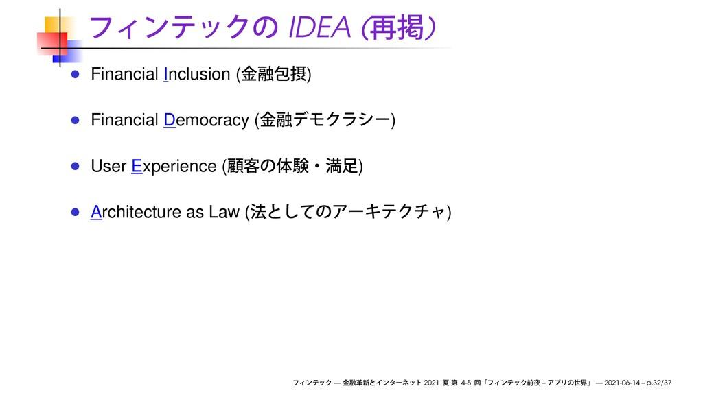 IDEA ( ) Financial Inclusion ( ) Financial Demo...