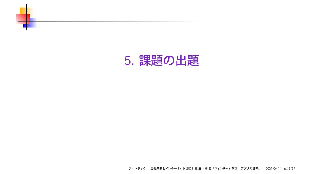 5. — 2021 4-5 – — 2021-06-14 – p.35/37