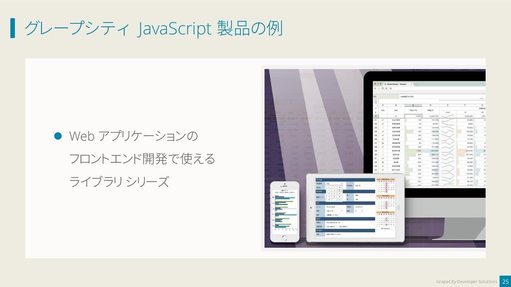 グレープシティ JavaScript 製品の例 25 GrapeCity Developer ...