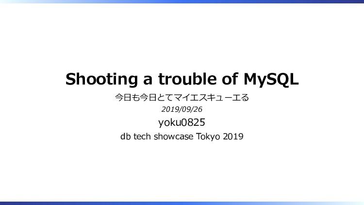 Shooting a trouble of MySQL 今日も今日とてマイエスキューエる 20...