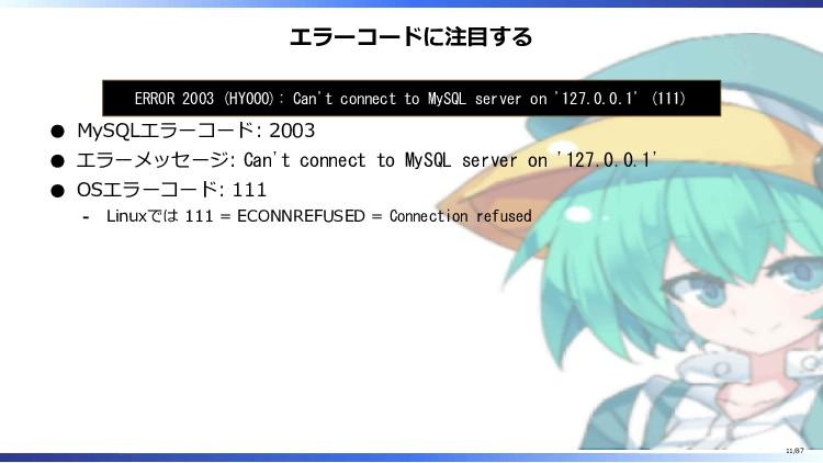 エラーコードに注目する ERROR 2003 (HY000): Can't connect t...
