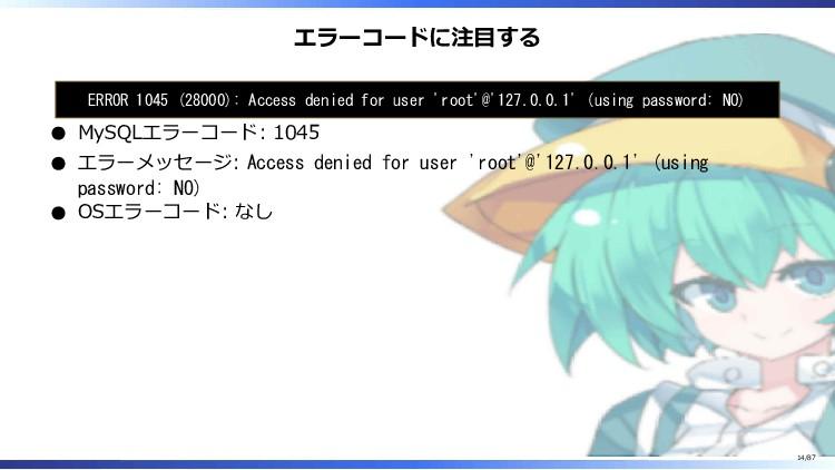 エラーコードに注目する ERROR 1045 (28000): Access denied f...