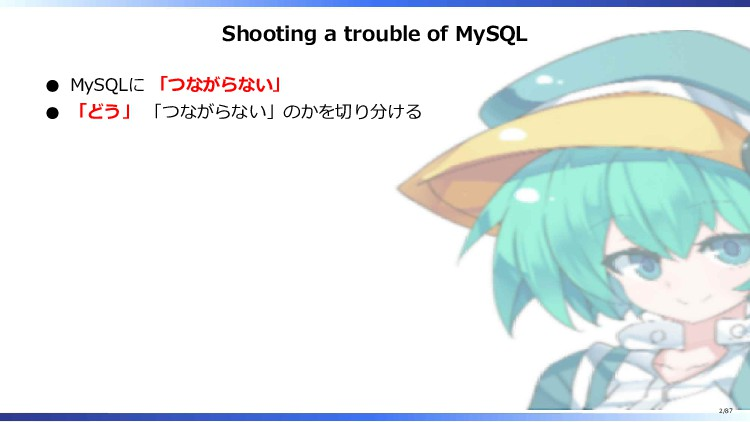 Shooting a trouble of MySQL MySQLに 「つながらない」 「どう...