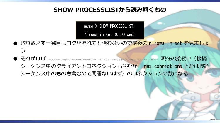 SHOW PROCESSLISTから読み解くもの mysql> SHOW PROCESSLIS...