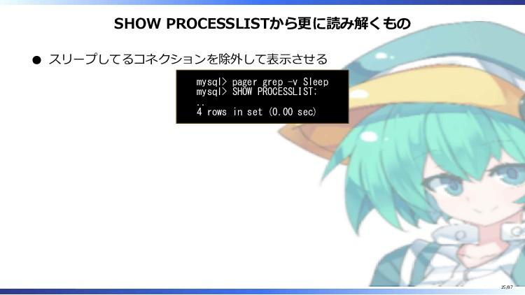 SHOW PROCESSLISTから更に読み解くもの スリープしてるコネクションを除外して表示...